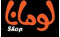 فروشگاه اینترنتی لومانا